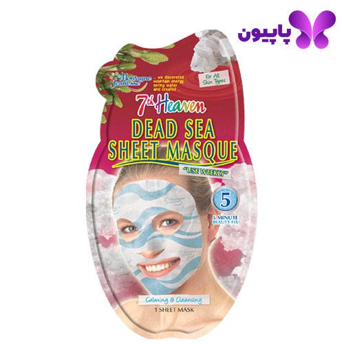 ماسک نقابی لجن دریایی ،جلبک و نمک سون هون